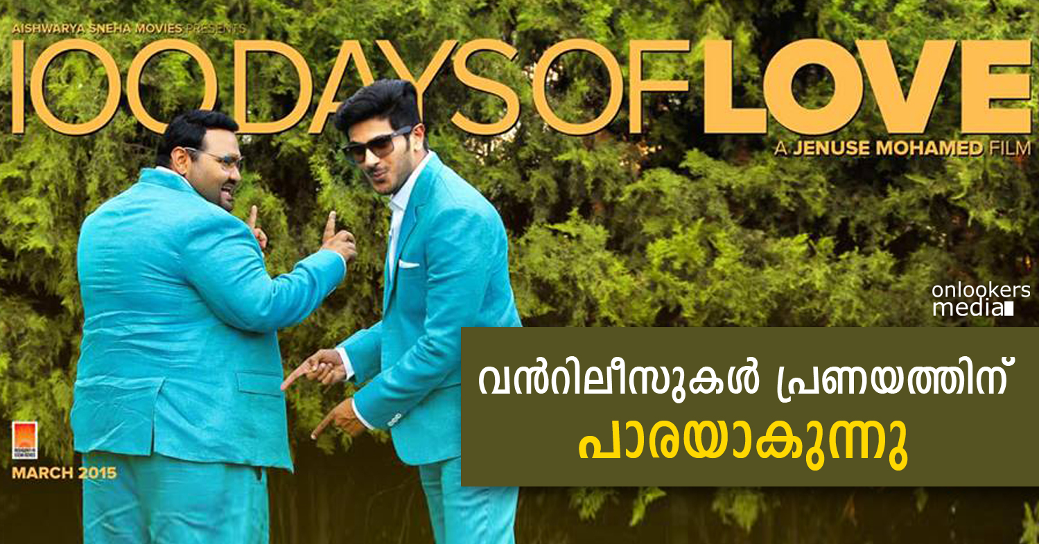 100 days of love on the downswing-100 Days of love hit or flop-Collection report-Dulquer Salmaan-Nithya menon-Onlookers Media