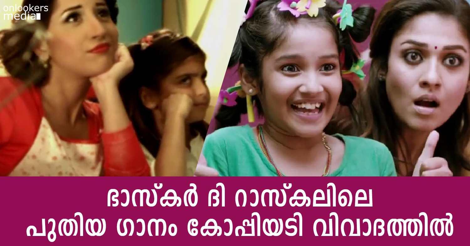 Bhaskar The Rascal Song In Plagiarism Trouble-I Love You Mummy song copied from-Mammootty-Nayanthara-Onlookers Media