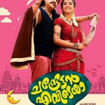 Chandrettan Evideya Poster-Stills-Dileep-Namitha Pramod-Anusree-Onlookers Media