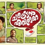 Chandrettan Evideya Posters-Stills-Photos-Dileep-Namitha Pramod-Onlookers Media