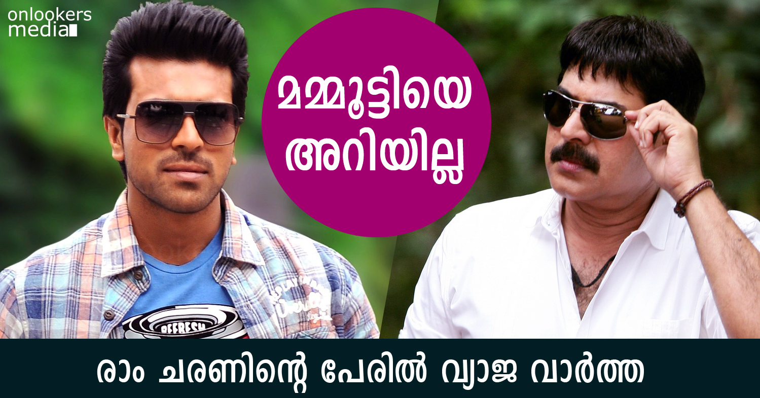 Fake news against Mammootty in the name of Ram Charan Teja-Onlookers Media