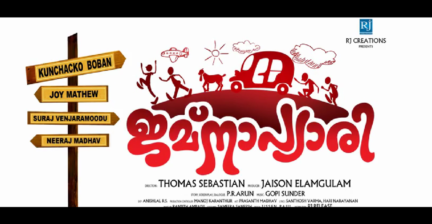 Jamna Pyari Motion Poster-Malayalam Movie 2015-Kunchacko Boban-Onlookers Media