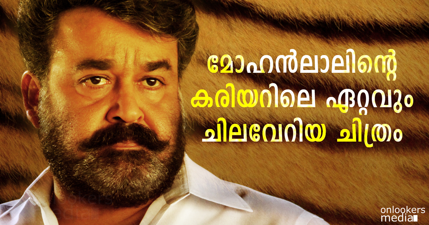 Mohanlal in Puli Murugan-Stills-Images-Malayalam Movie 2015-Onlookers Media