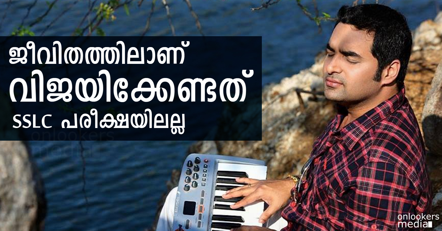 Music Director Gopi Sundar SSLC Result-Malayalam Movies -Onlookers Media