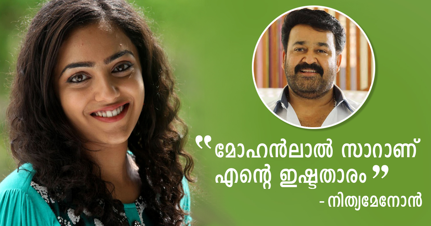 Nithya Menon about Mohanlal-Malayalam Movie 2015-Onlookers Media
