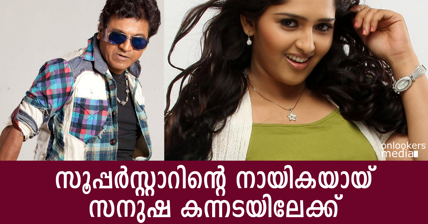 Shivaraj Kumar and Sanusha in Santheyalli Nintha Kabira-Kannada Movie 2015-Onlooekrs Media