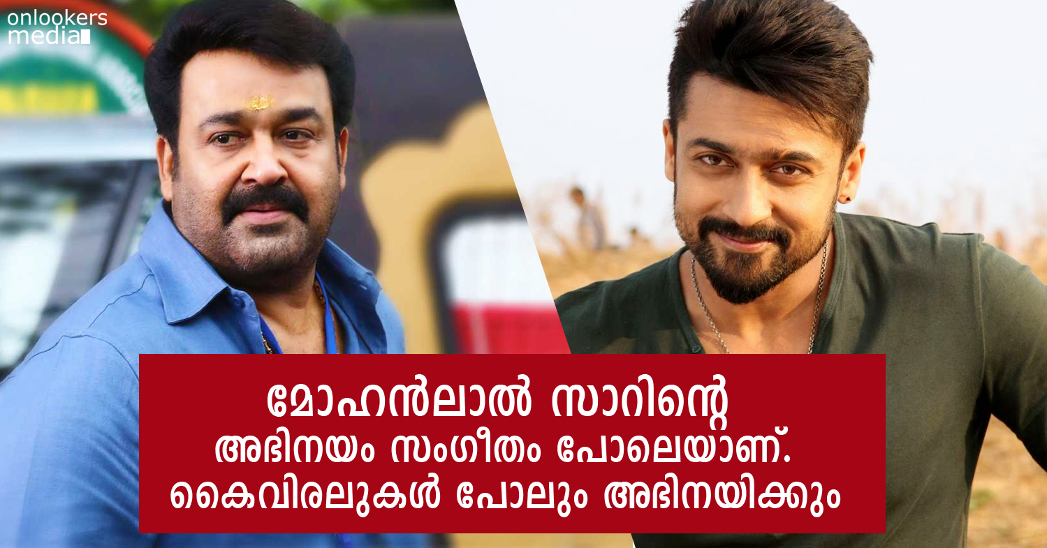 Surya About Mohanlal-Latest Movie News-Onlookers Media