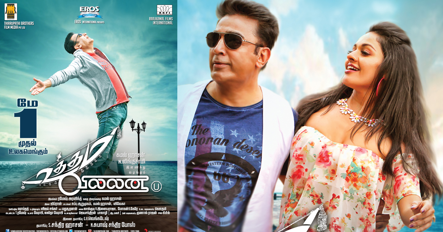 Uttama Villain Posters-Stills-Gallery-Photos-Kamal Haasan-Tamil Movie 2015-Onlookers Media