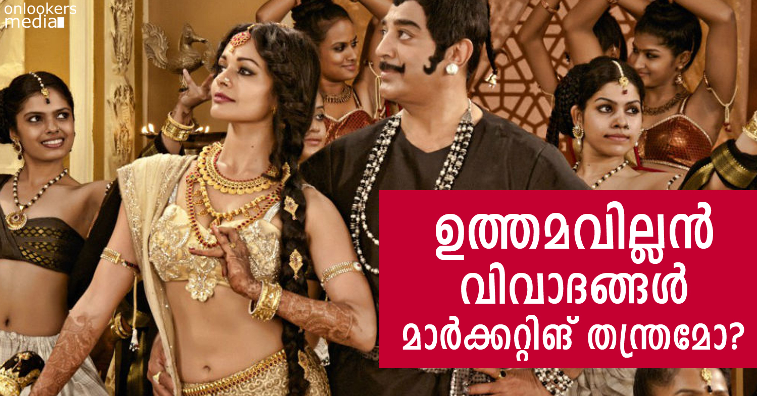 uttama villain controversy is it real or just a publicity trick