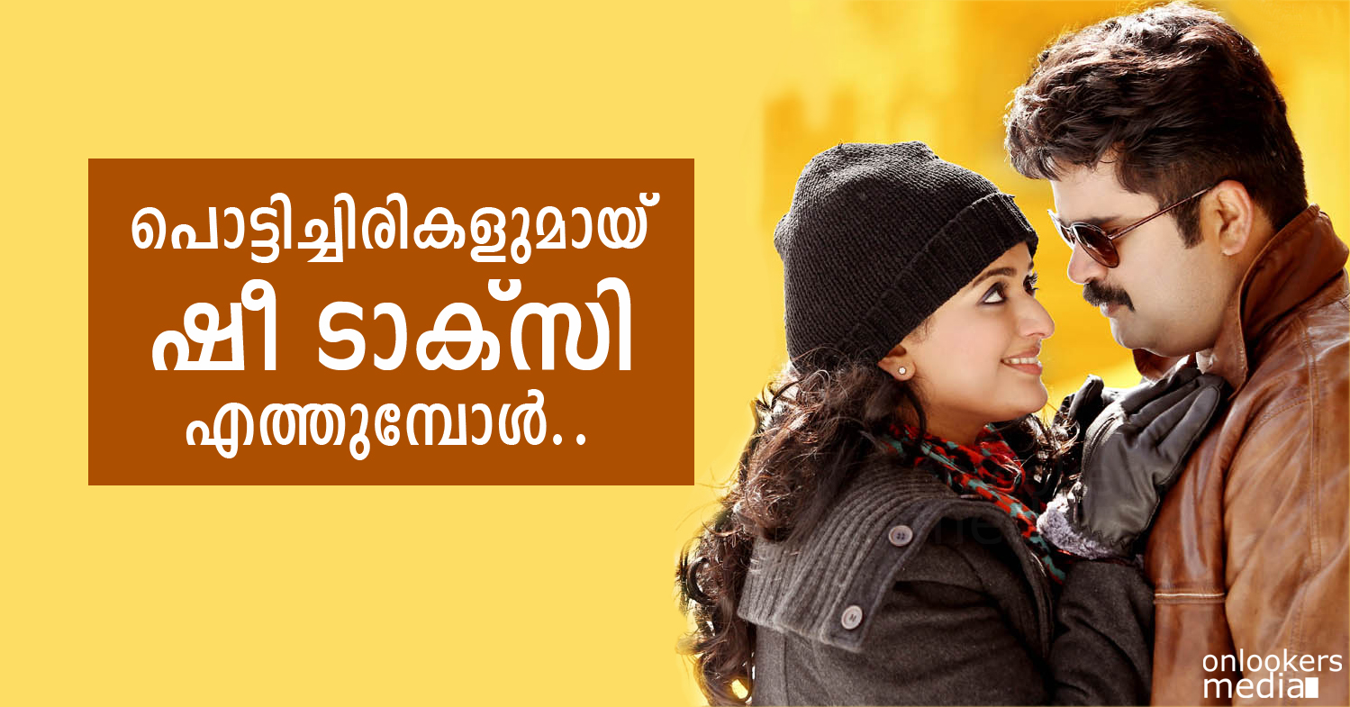 She Taxi is coming to have a successful ride-Anoop Menon-Kavya Madhavan-Onlookers Media
