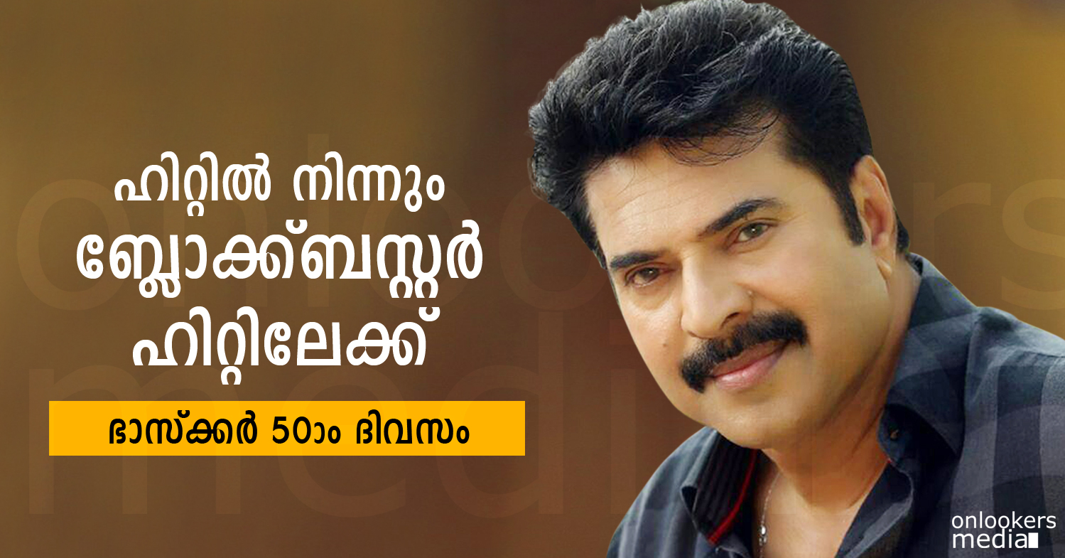 Bhaskar The Rascal cruising to 50 golden days with duper hit status-Mammootty Super Hit 2015-Onlookers Media
