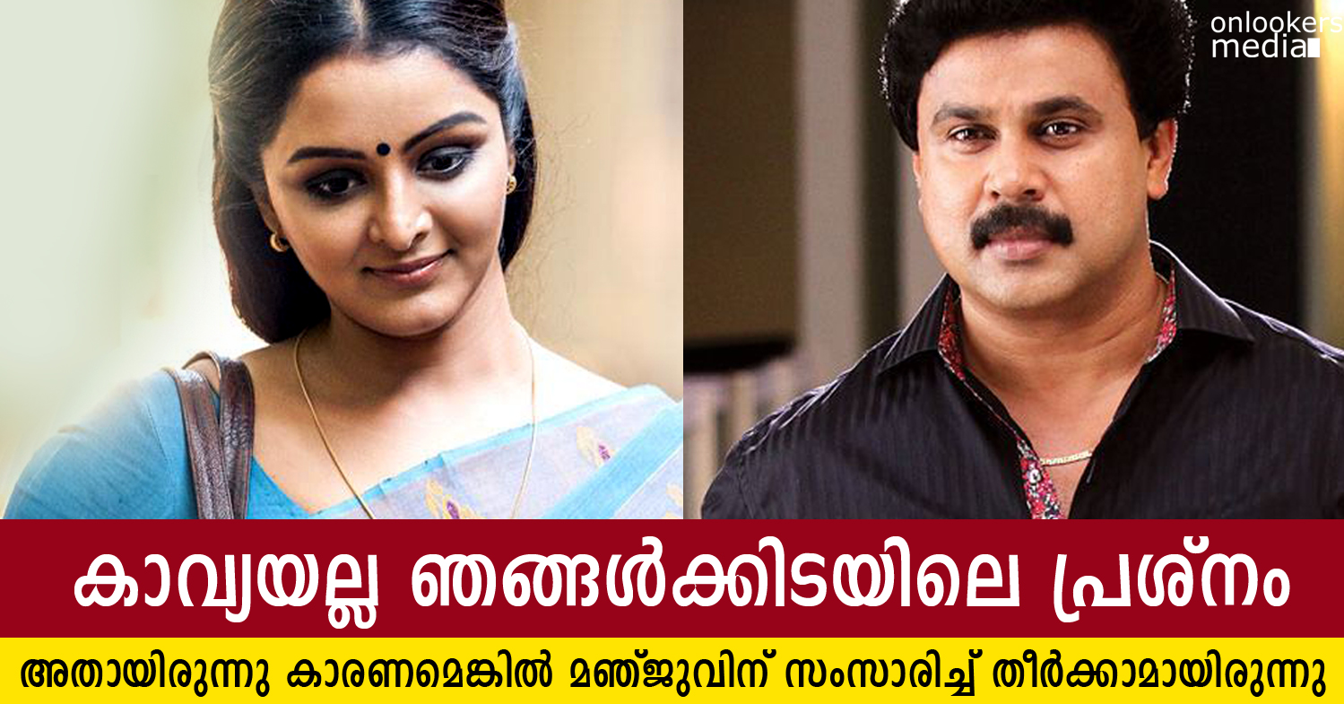 Dileep Manju Warrier Divorce Reason-Kavya Madhavan-Onlookers Media