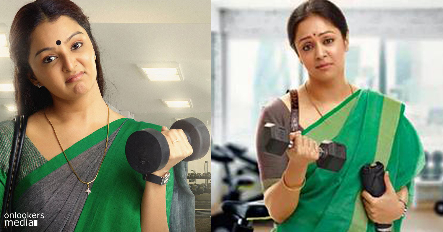 How Old Are You is a success in Kollywood as well-Manju Warrier-Jyothika-Suriya-Onlookers Media