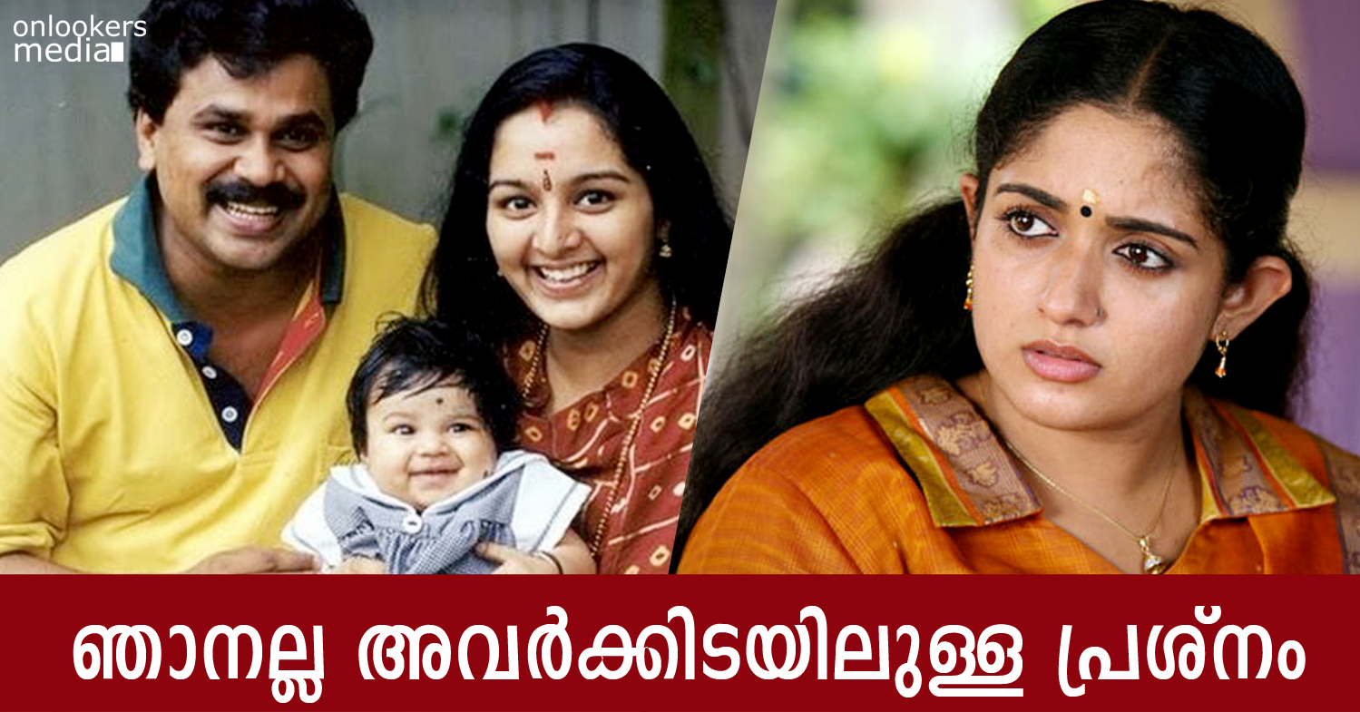 Kavya breaks silence about her viewpoint in Dileep-Manju Warrier Issue-Onlookers Media