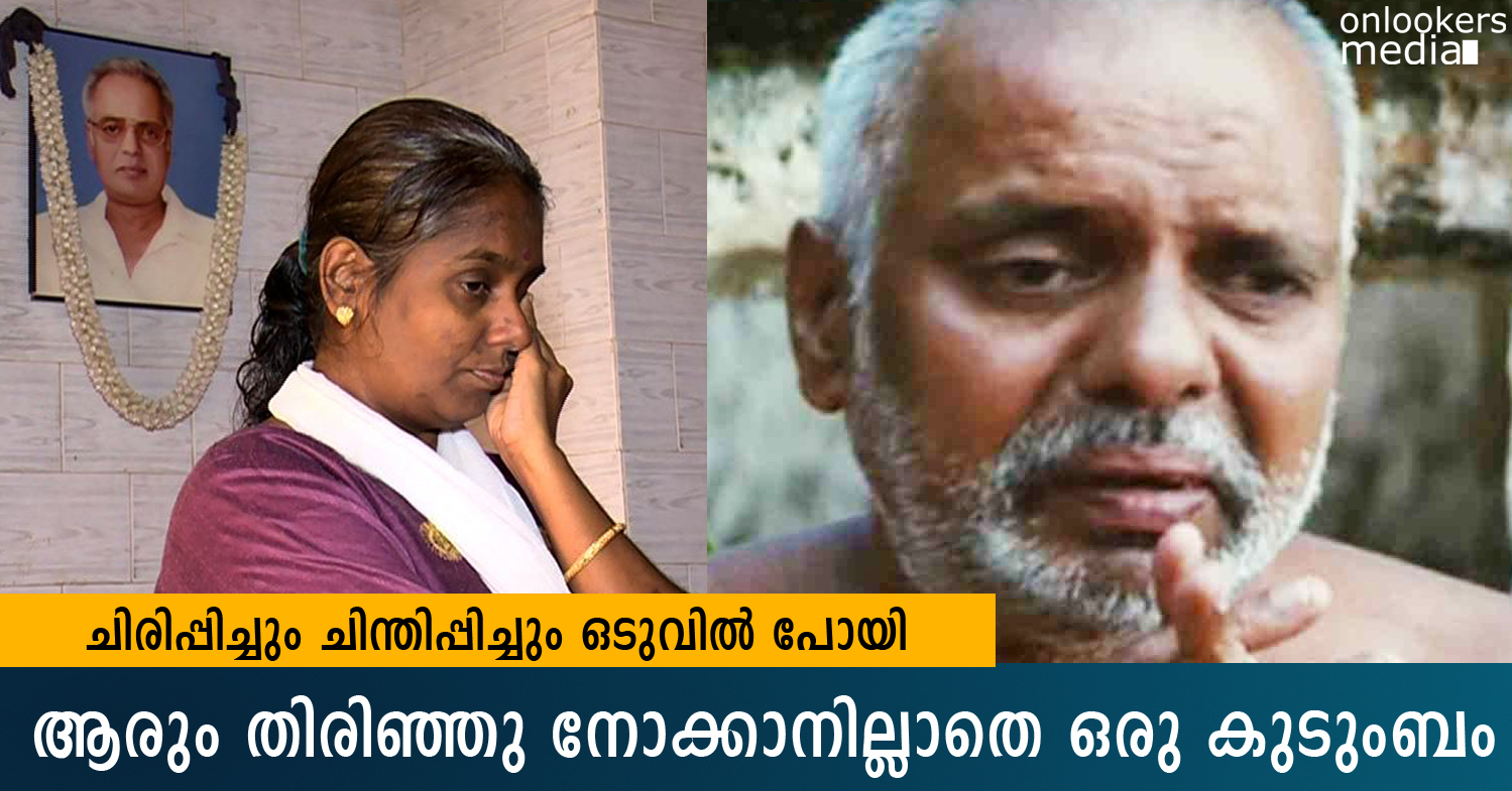 Late actor Oduvil Unnikrishnan family in pathetic state-Latest news-onlookers media
