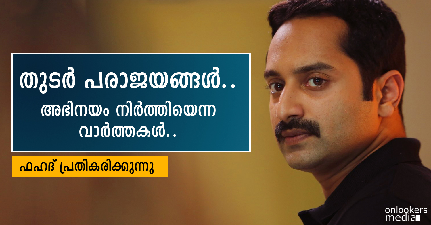 Learning my lessons from the failures says Fahadh Faasil-Malayalam Movie 2015-Onlookers Media