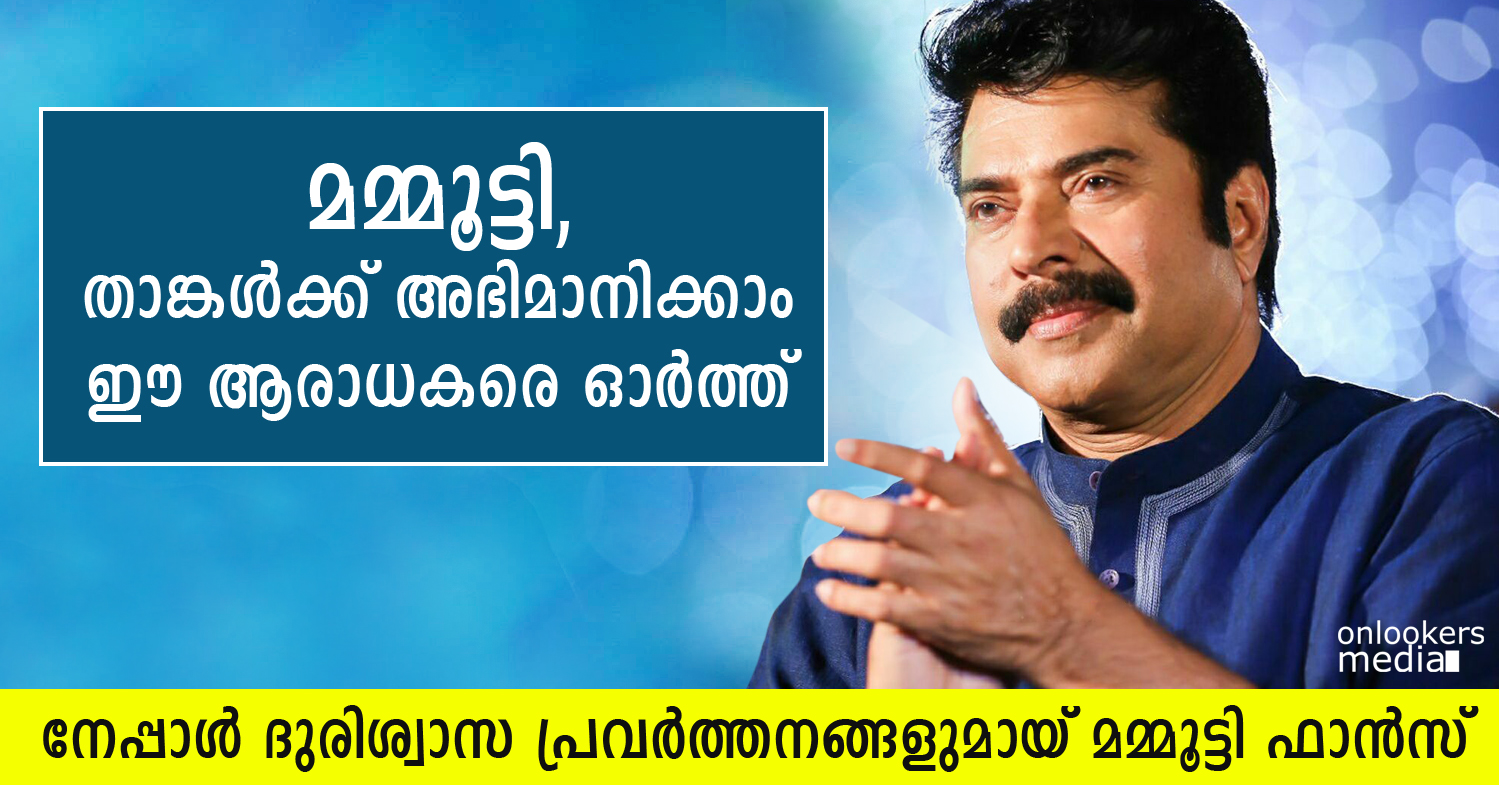 Mammootty fans for the good cause again-Nepal earthquake-Onlookers Media
