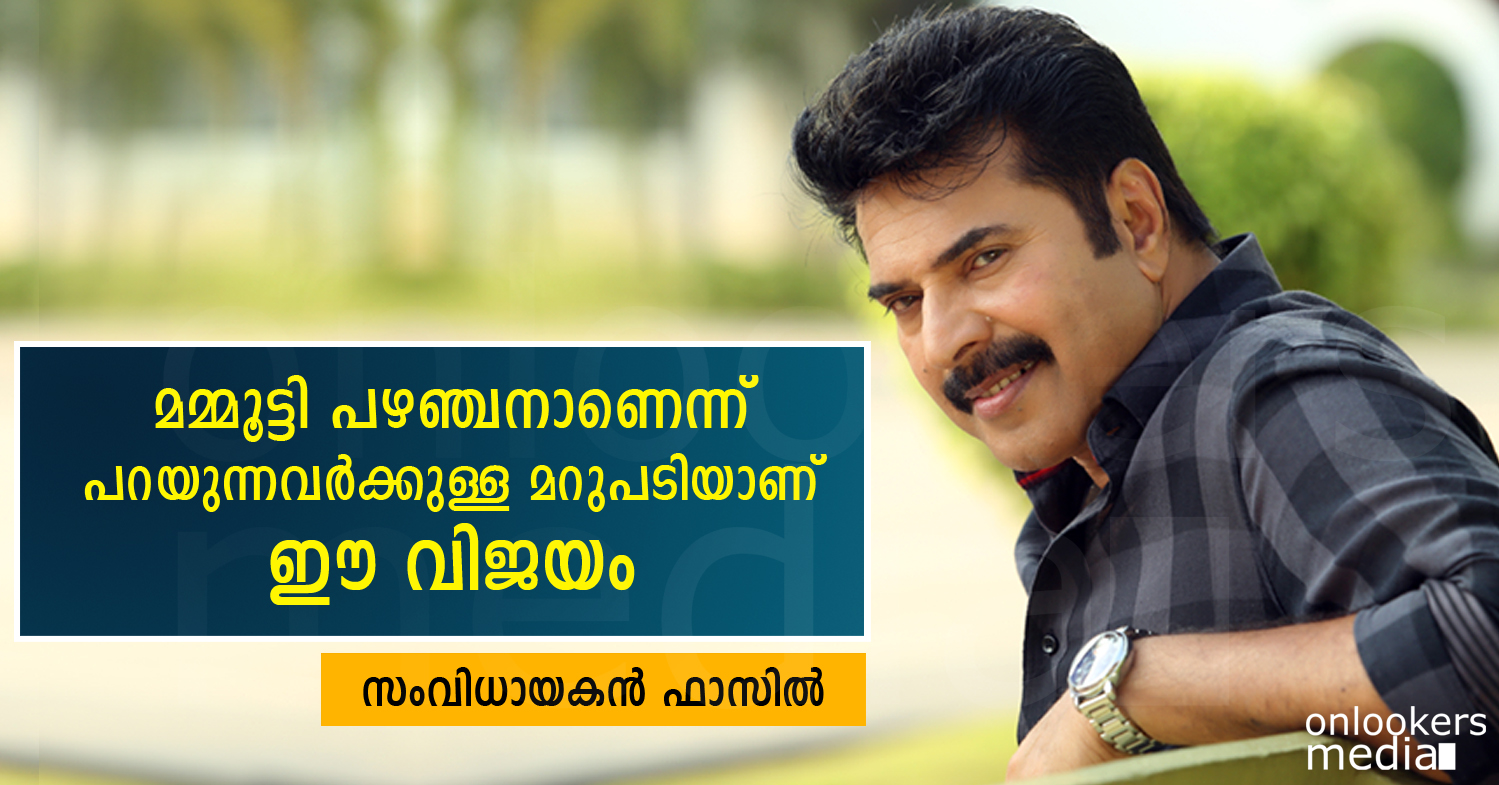 Mammootty is still a super star says director Fazil-Malayalam Movie 2015-Onlookers Media