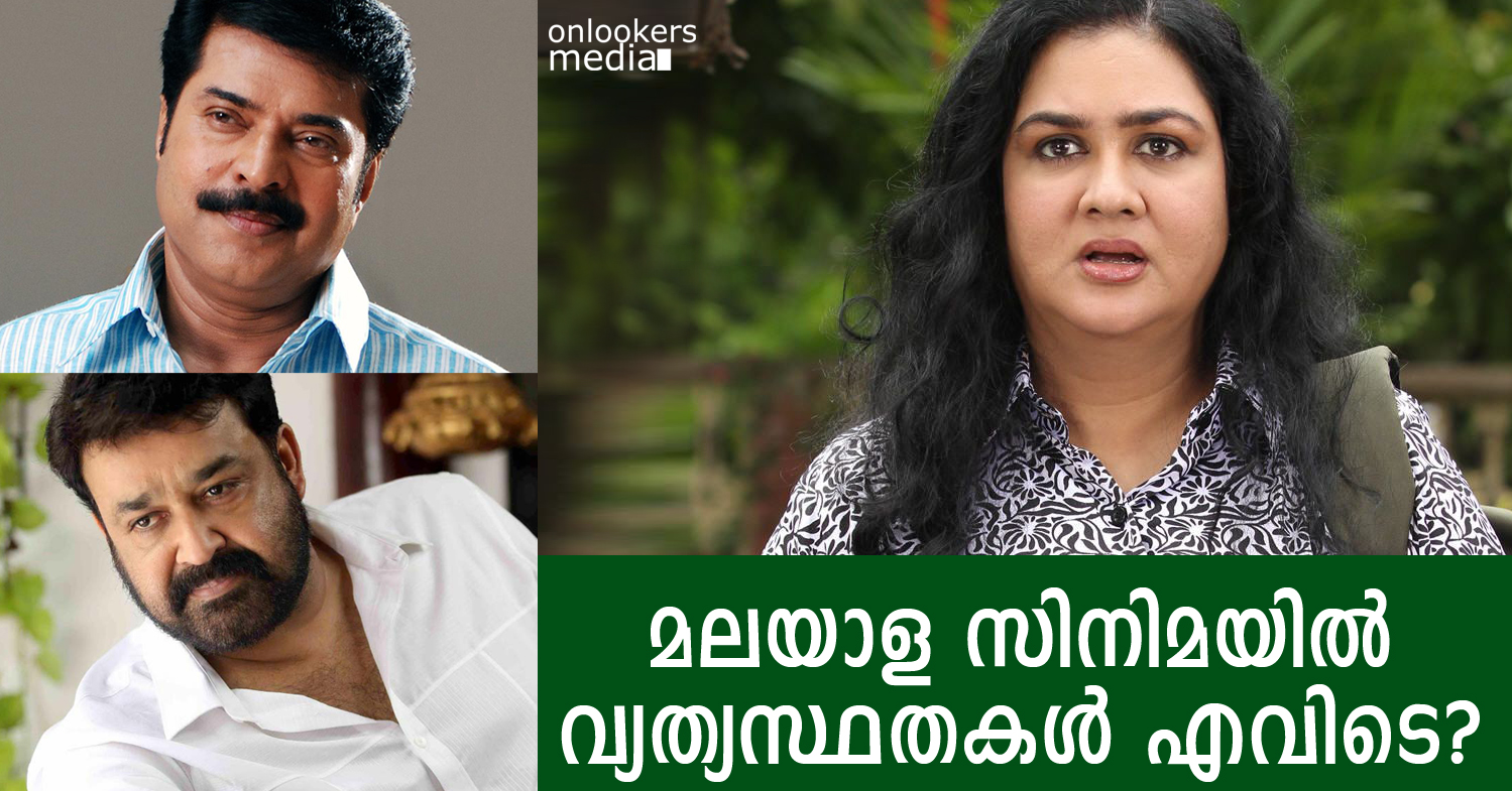 Mollywood does not giving importance to variety, says Urvashi-Mammootty-Mohanlal-Onlookers Media