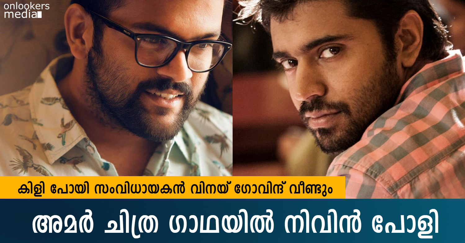 Nivin Pauly in Amar Chithra Gadha Malayalam Movie-Vinay Govind-Malayalam Movie 2015-Onlookers Media
