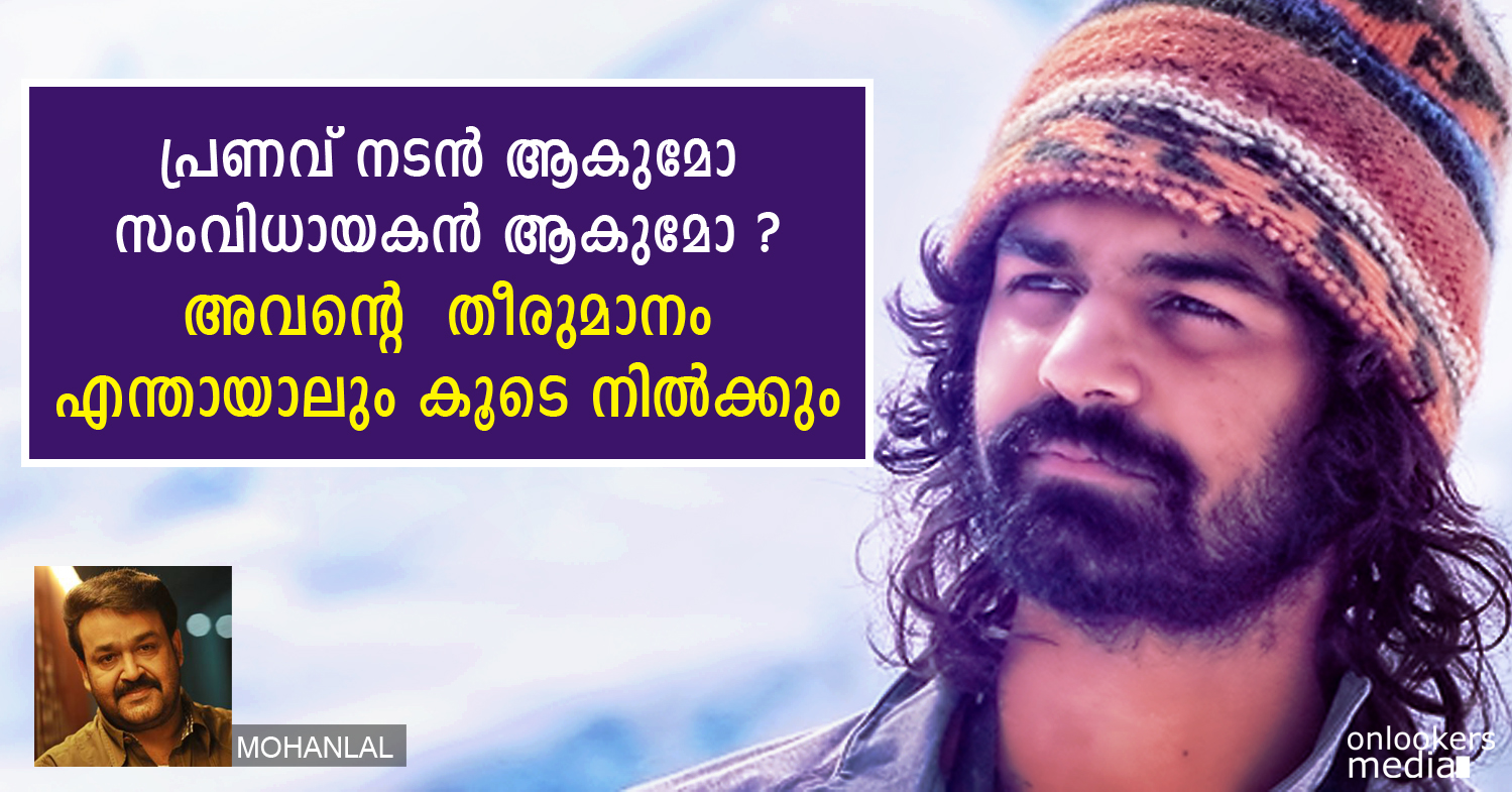 Pranav Mohanlal Stills-Images-Photos-Mohanlal Family-Onlookers Media