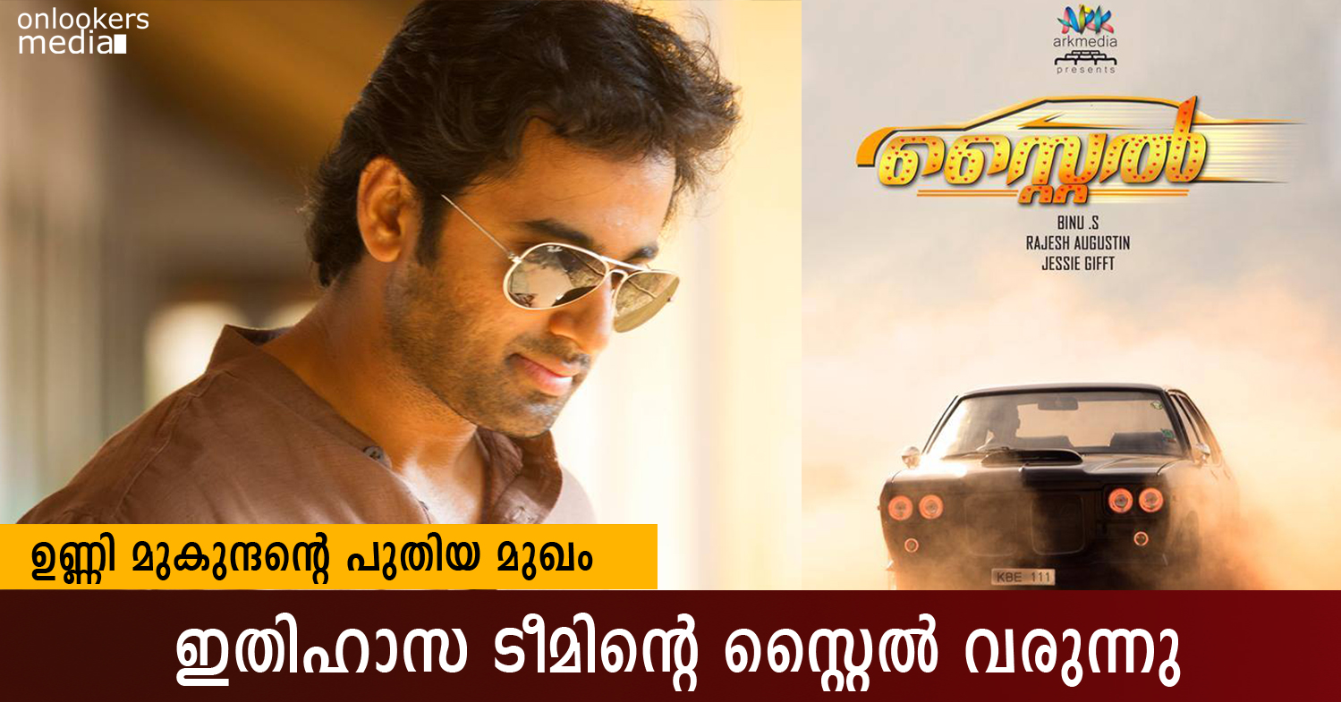 Unni Mukundan in Style Movie Stills-Images-Photos-Malayalam Movie 2015-Onlookers Media