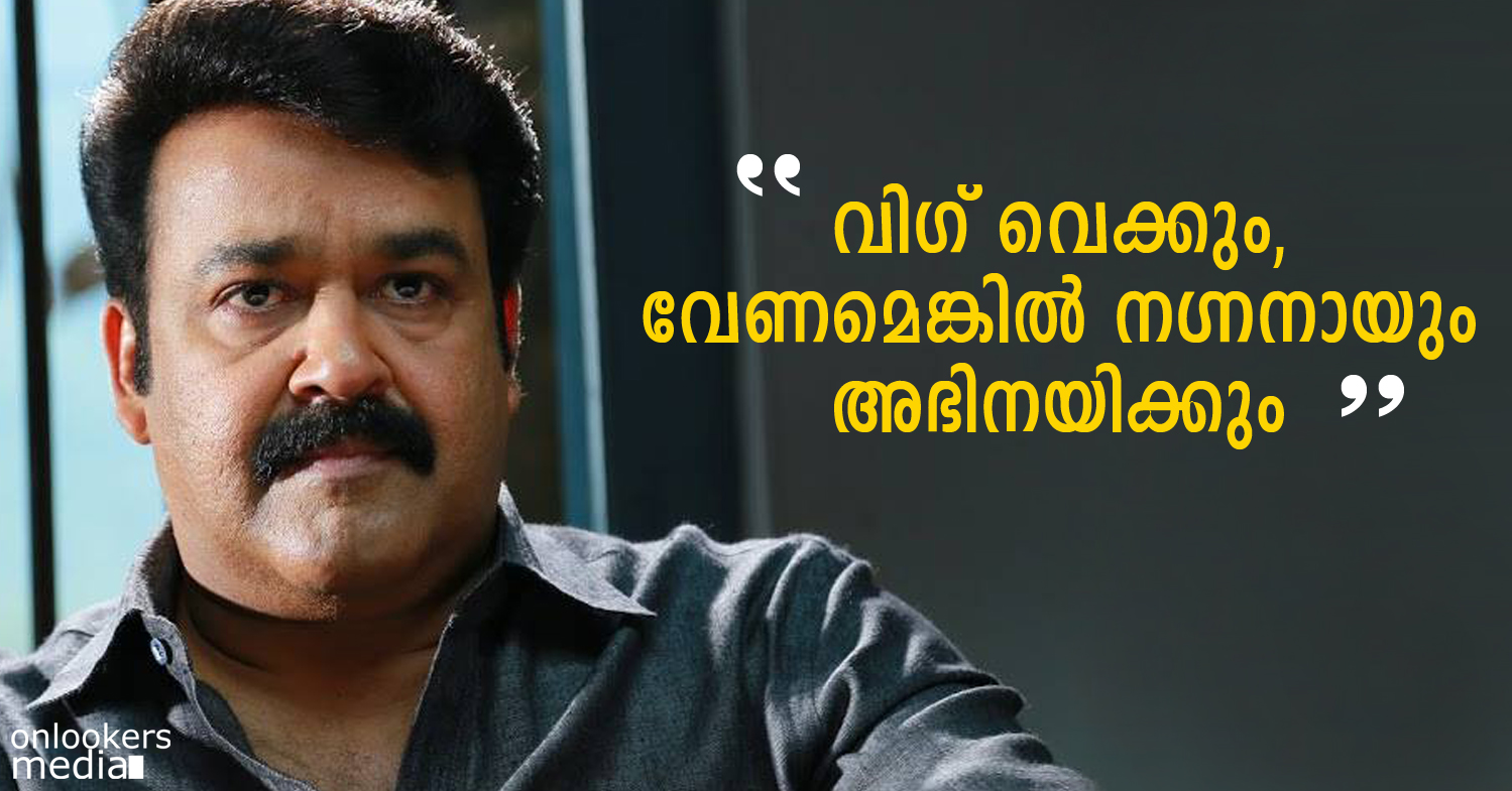 Will use wig and even act without any costume if needed, says Mohanlal-Onlookers Media
