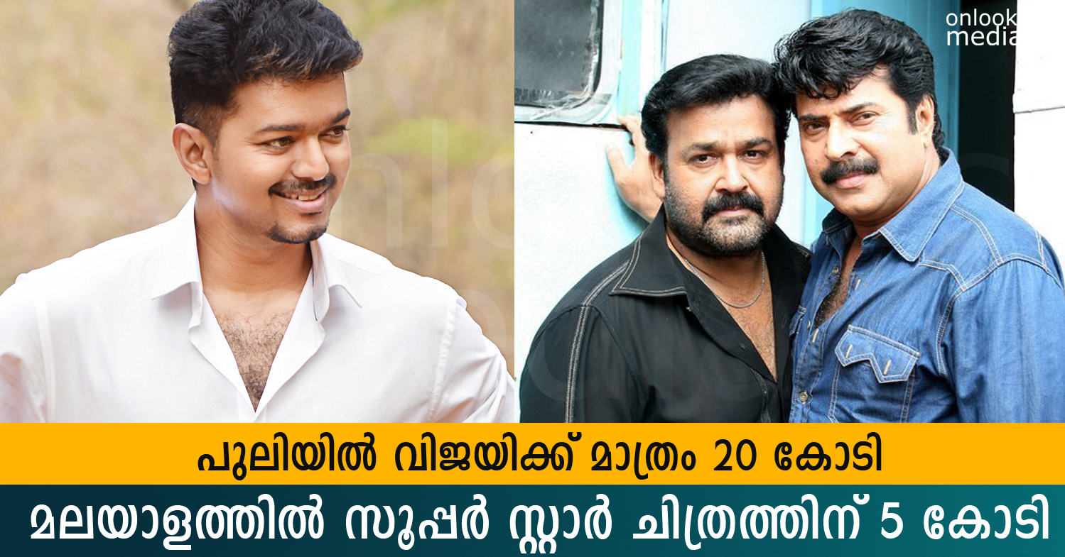 20 crores for Vijay alone and 5 crores for a Mollywood film-Mohanlal Mammootty-onlookers media