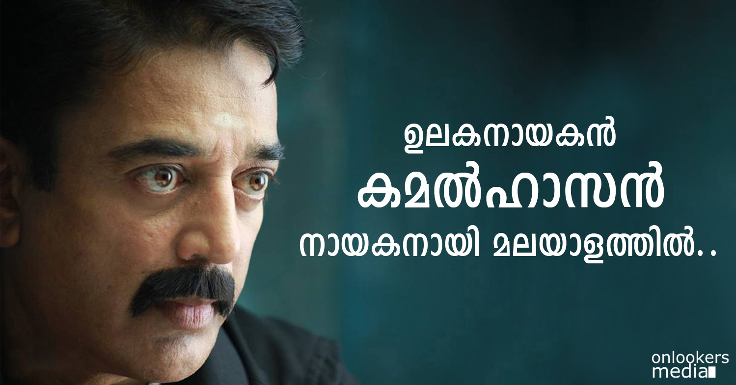 Kamal Haasan in Malayalam with a Roshan Andrews film-Malayalam Movie 2015-Onlookers Media