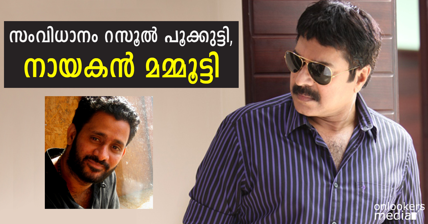 Mammootty to play lead role in Rasool Pookutty film