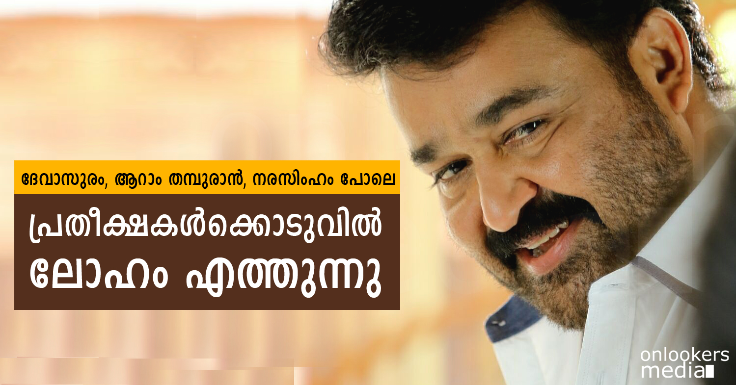 Mohanlal in Loham Stills-Images-Photos-Malayalam Movie 2015-Onlookers Media