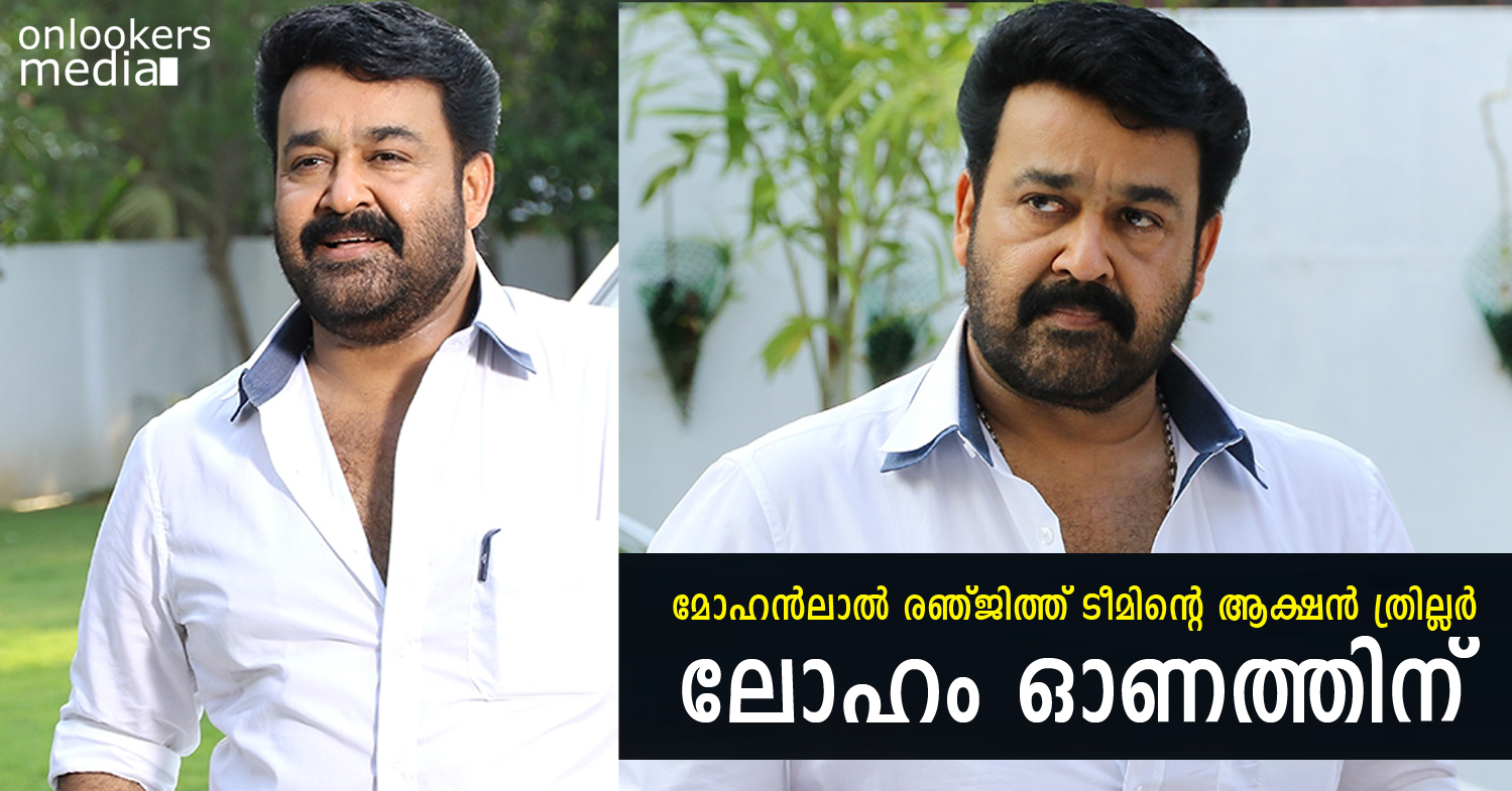 Mohanlal in Loham-Stills-Images-Photos-Onlookers Media