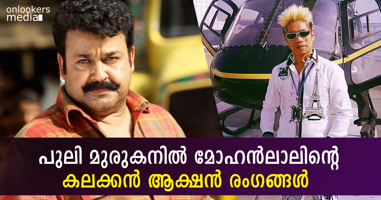 Mohanlal in Puli Murugan-Malayalam Movie 2015-Vyshakh-Peter Hein-Onlookers Media