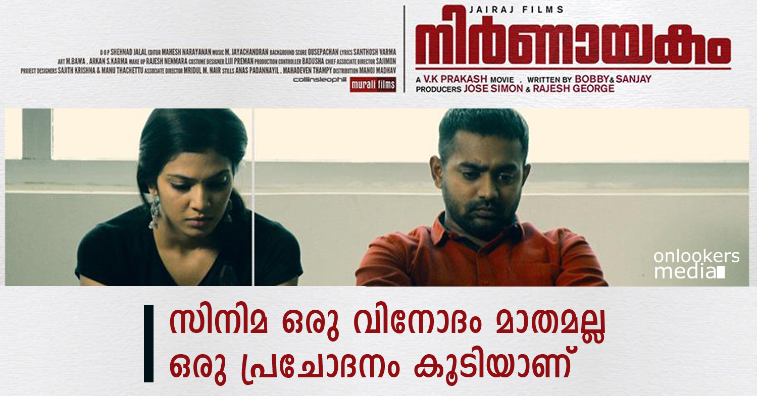 Nirnayakam getting excellent reviews and great attention-Malayalam movie 2015-Asif Ali-Malavika Mohanan-Onlookers Media