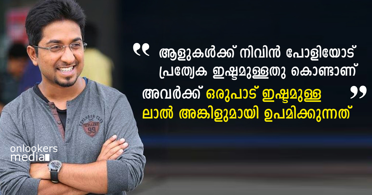 Nivin Pauly-Mohanlal comparison is because people love them says Vineeth Sreenivasan-Onlookers Media