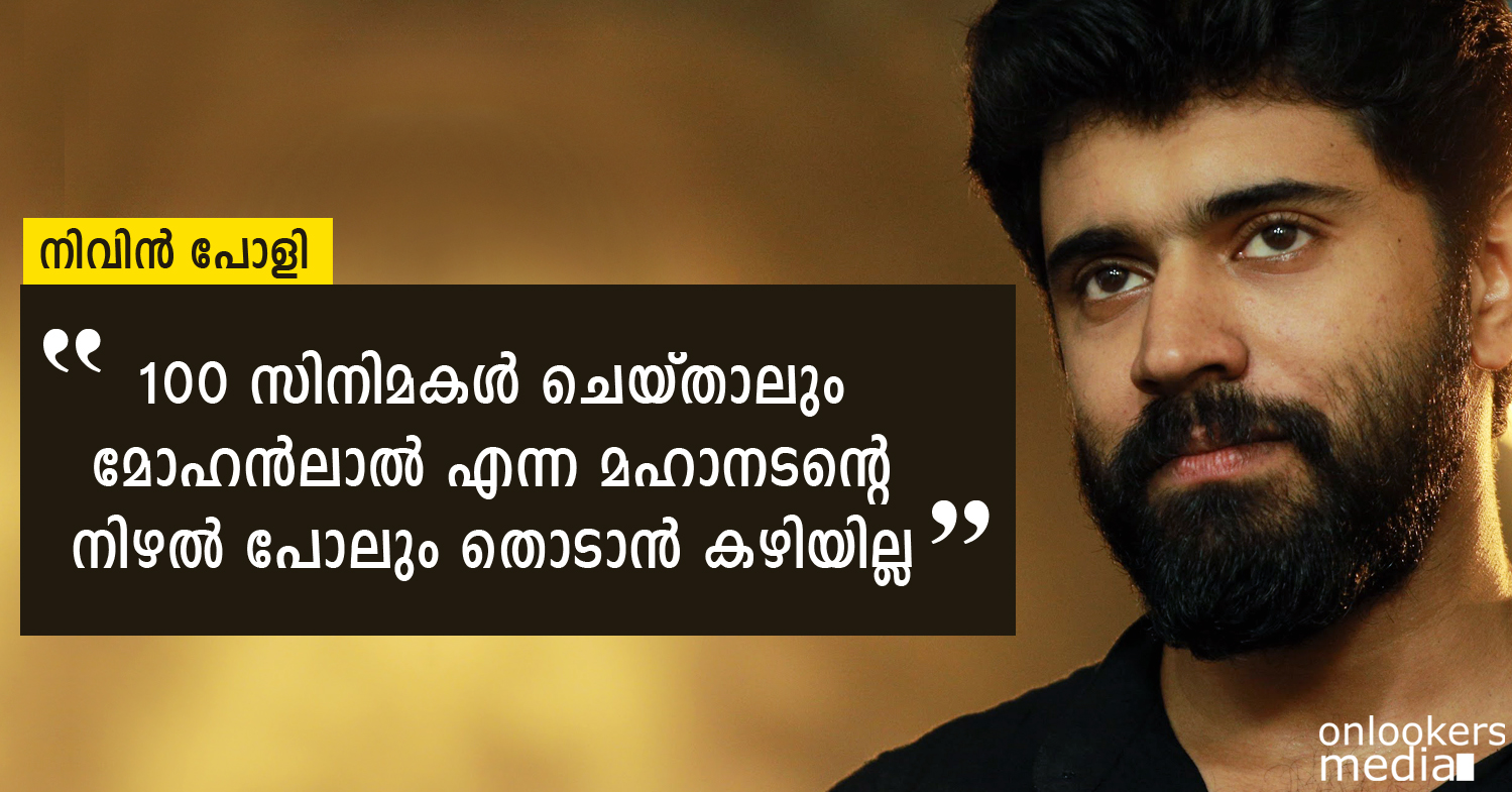 Nivin Pauly about Mohanlal-New Malayalam Movie News-Onlookers Media