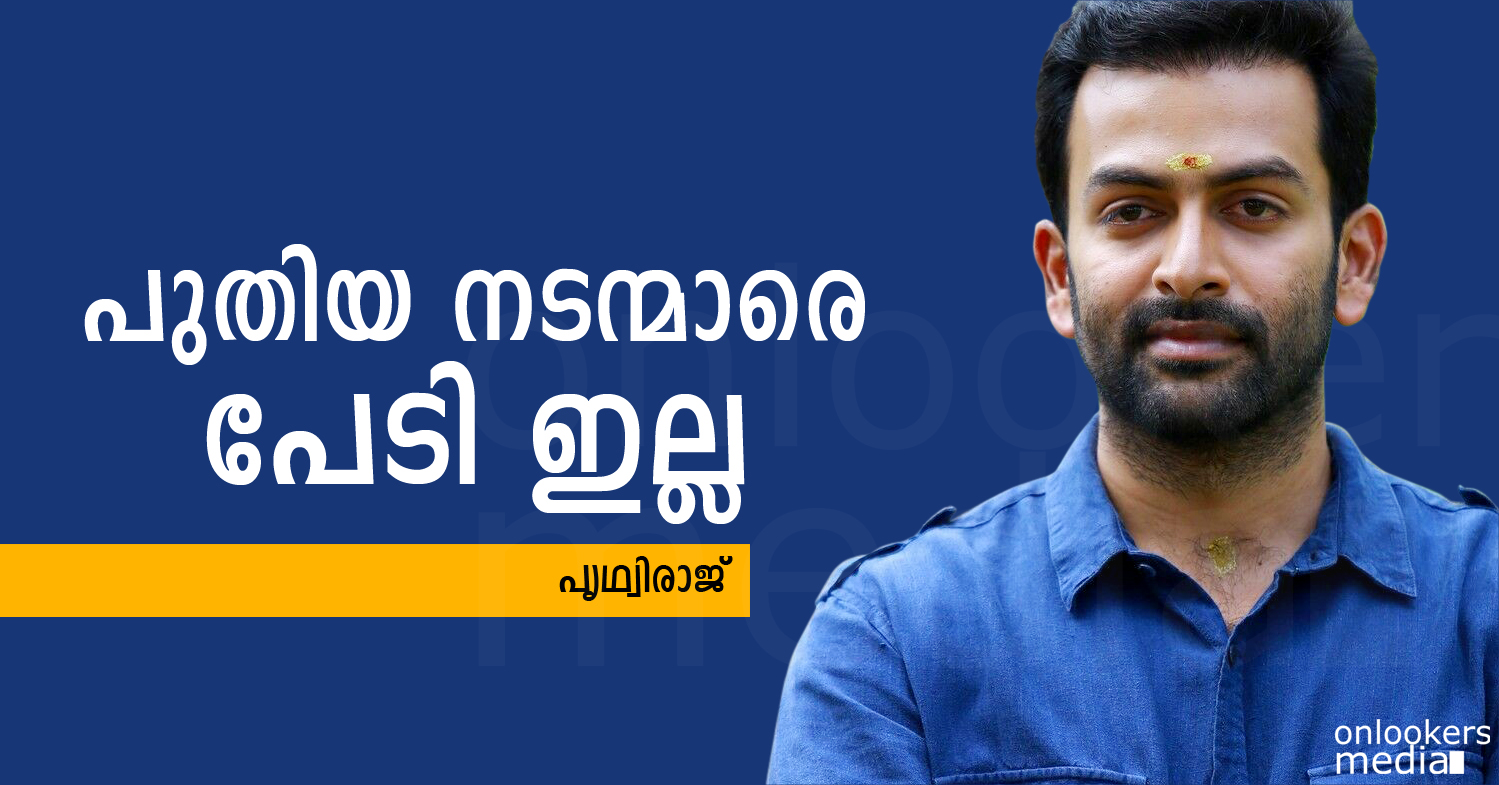 No fear about the upcoming young talents says Prithviraj-Nivin Pauly-Dulquer Salmaan-Onlookers Media