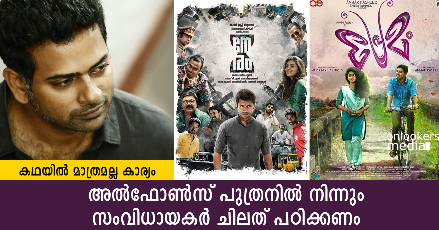 Others have to learn a lot from Alphonse Puthren-Premam-Neram-Malayalam movie-Onlookers Media