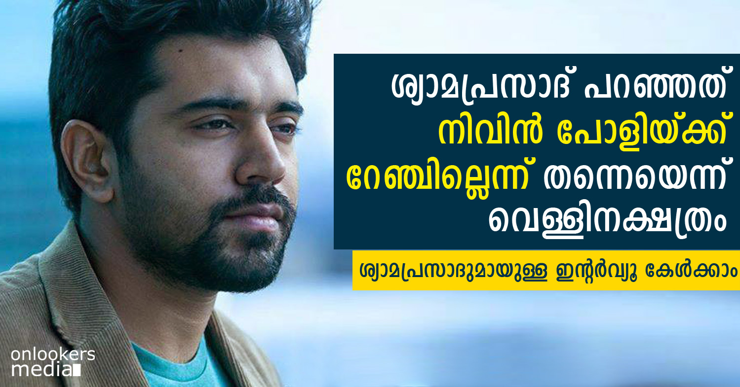 Shyamaprasad against Nivin Pauly- Vellinakshathram film magazine against Shyamaprasad-Nivin Pauly issue-Onlookers Media