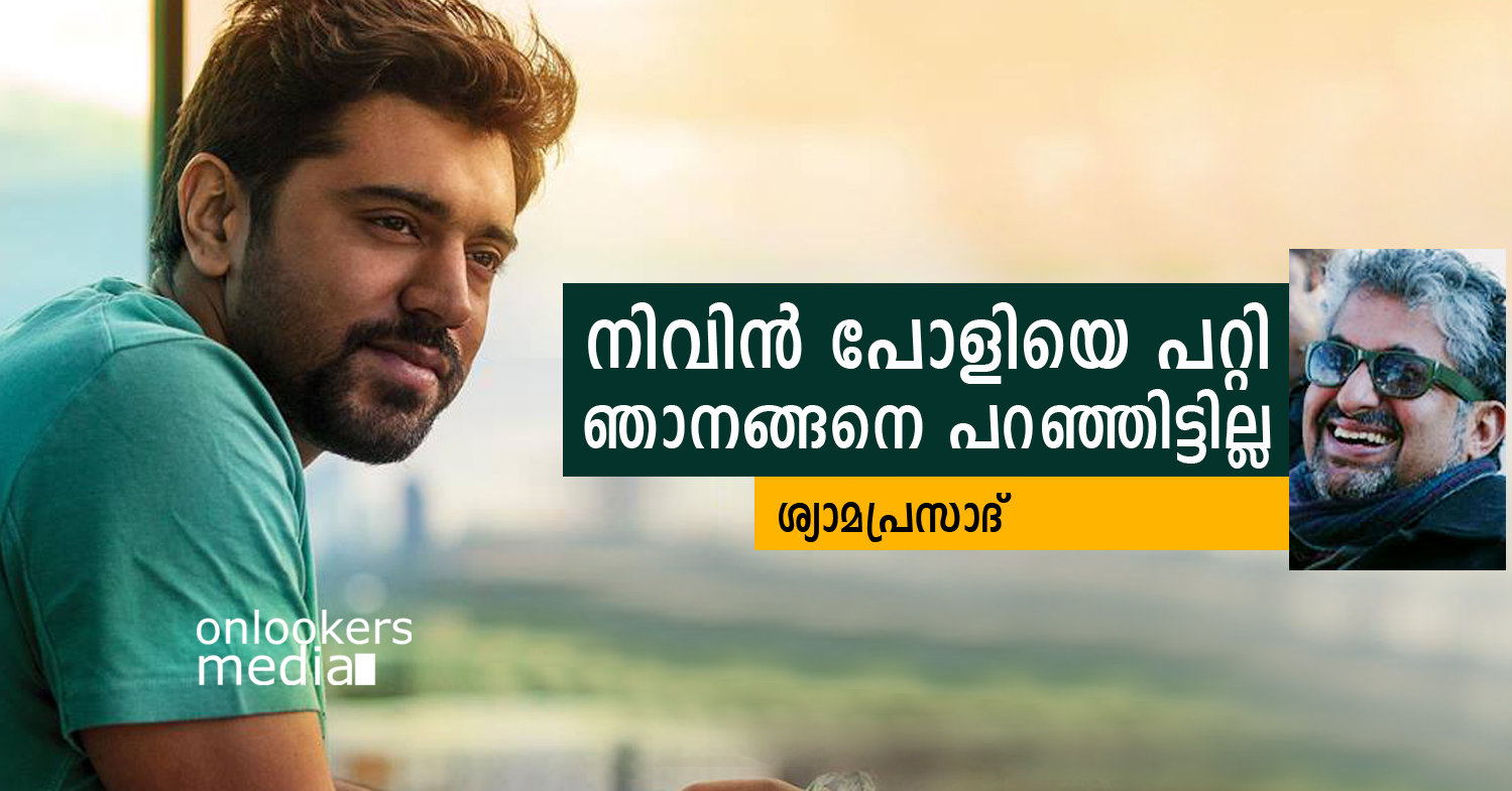 Syamaprasad about Nivin Pauly-Shyama Prasad hits out at yellow journalism of a film magazine-Onlookers Media