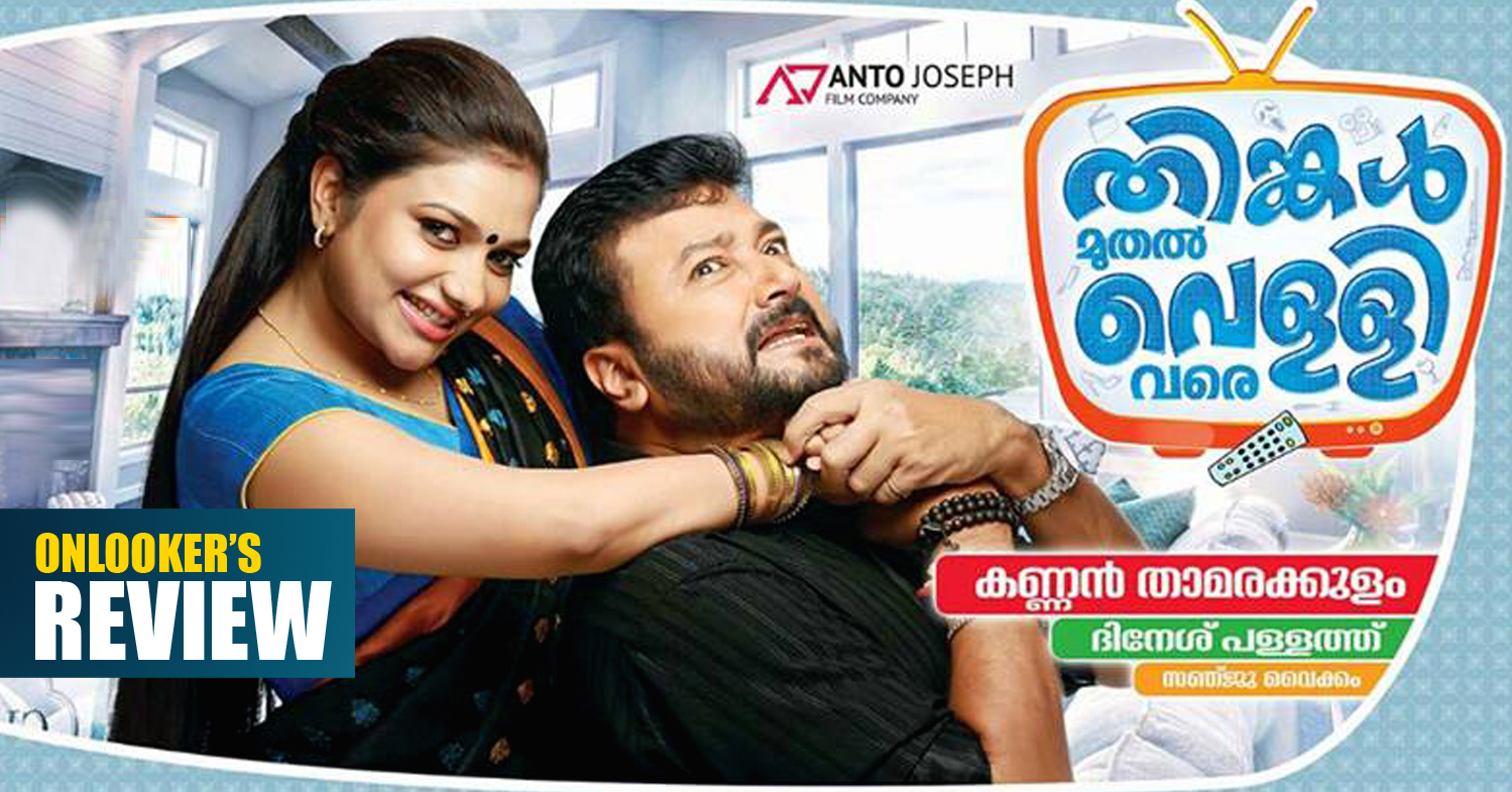 Thinkal Muthal Velli Vare Review-Rating-Report-Anoop Menon-Jayaram-Rimi Tomi-Onlookers Media