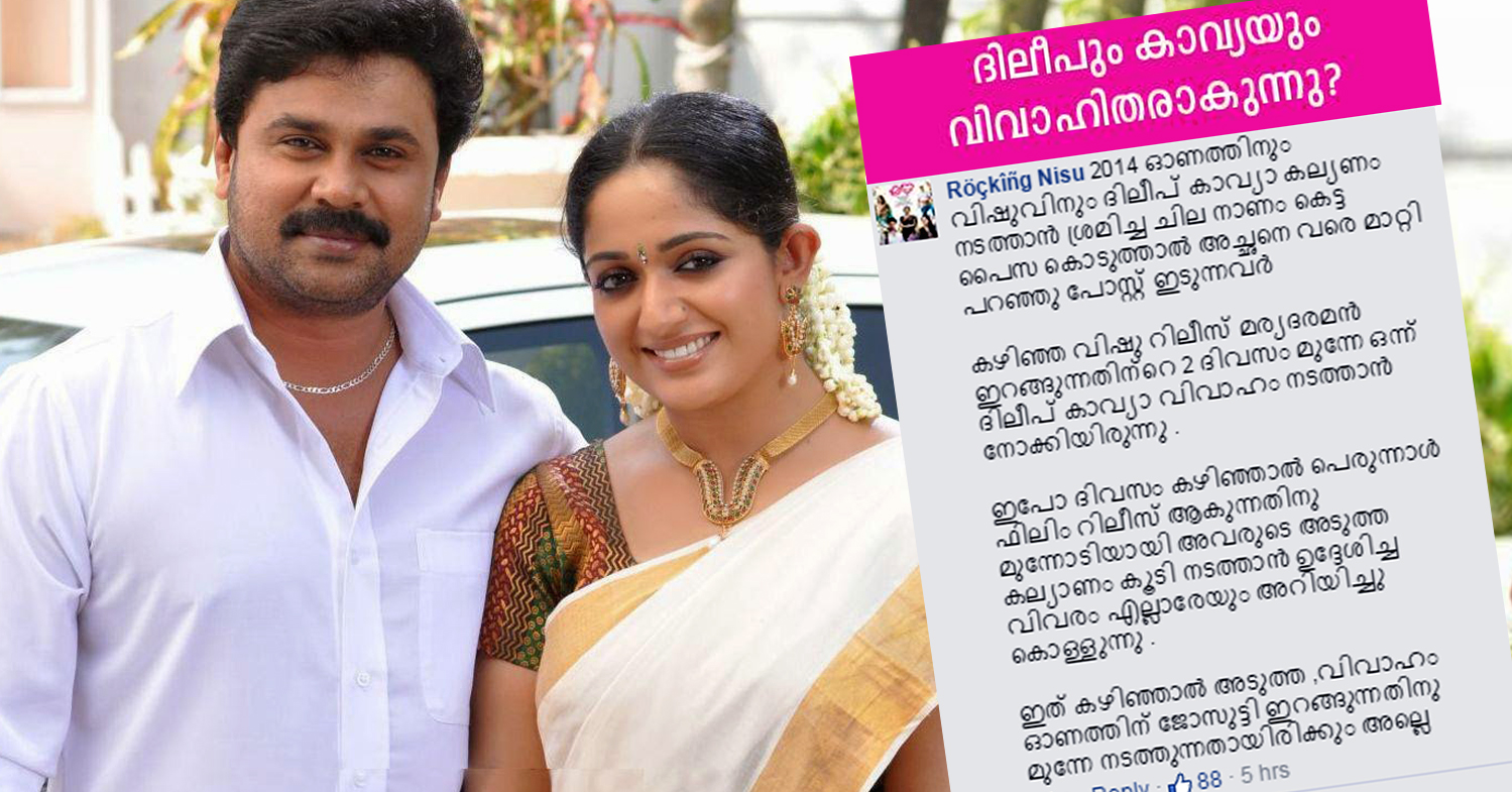 Dileep Kavya Madhavan Wedding Fake News