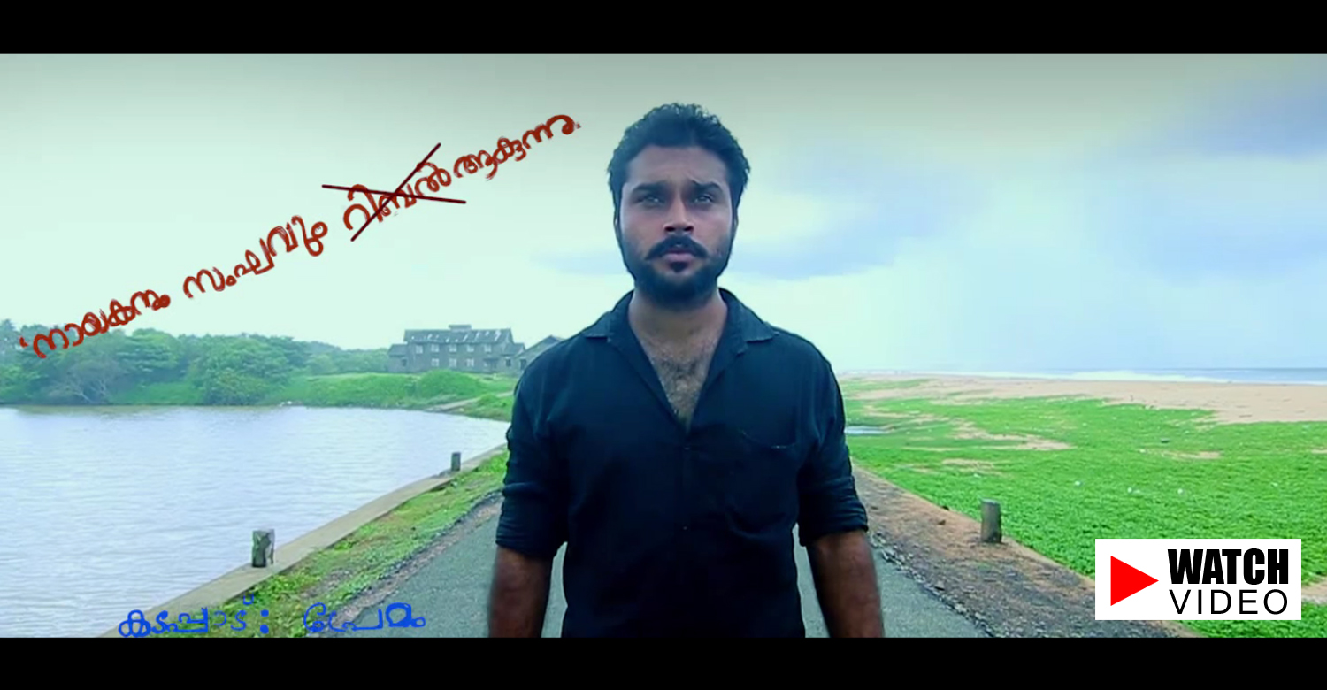 How to make a Nivin Pauly movie-Funny Video