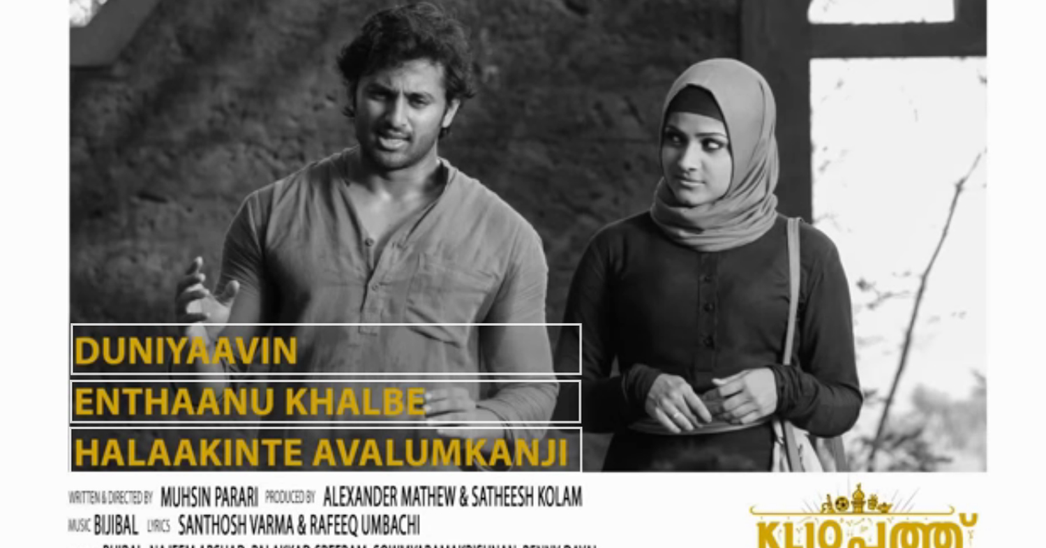 KL10 Pathu All Songs Juke Box-Unni Mukundan-Chandini Sreedharan