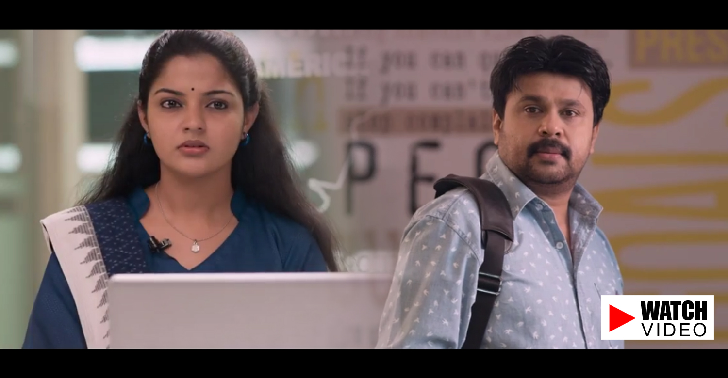 Love 24X7 Official Trailer-Teaser-Dileep-Nikhila Vimal