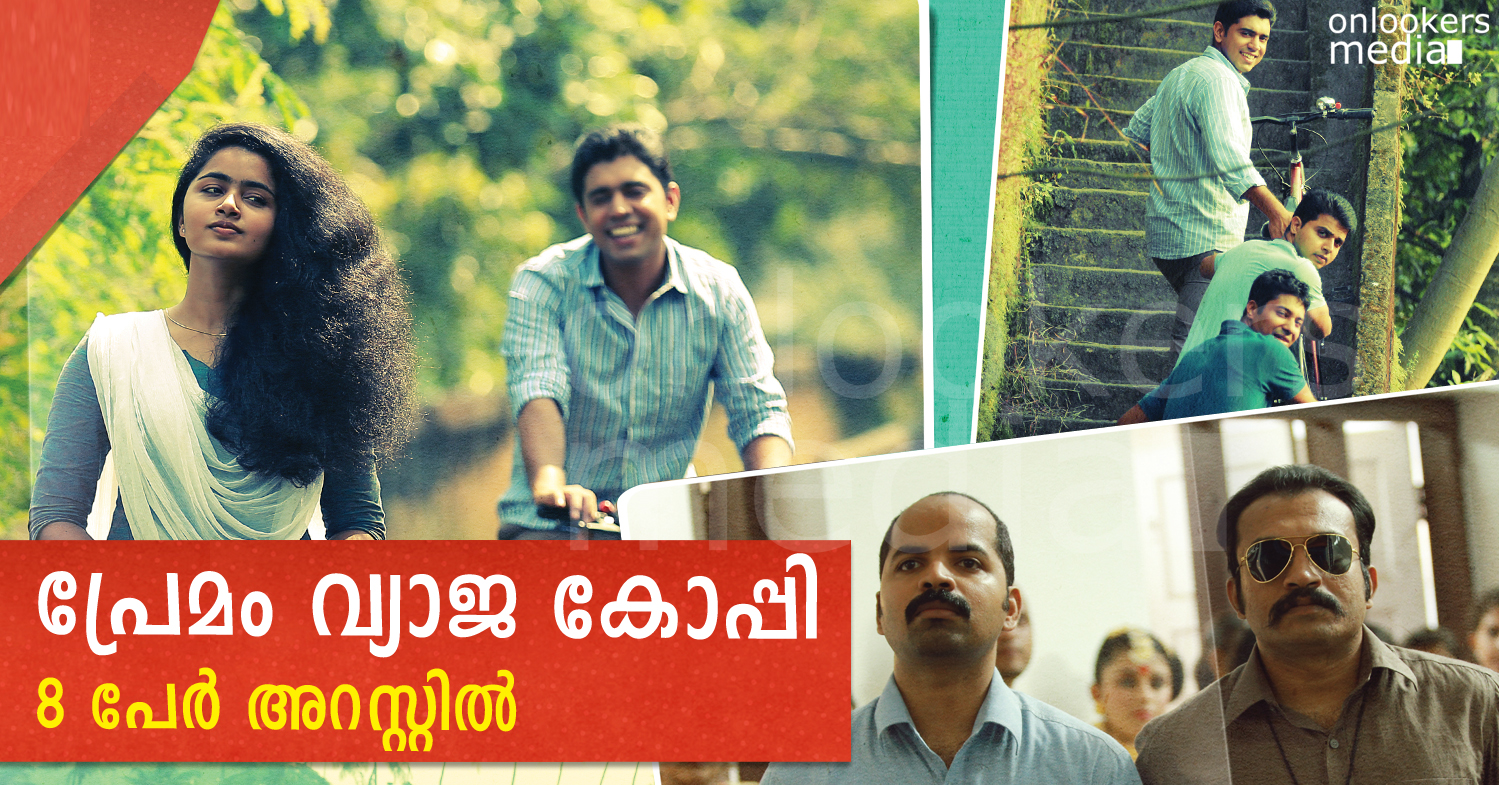 Premam piracy issue 8 arrests were made by Kerala police