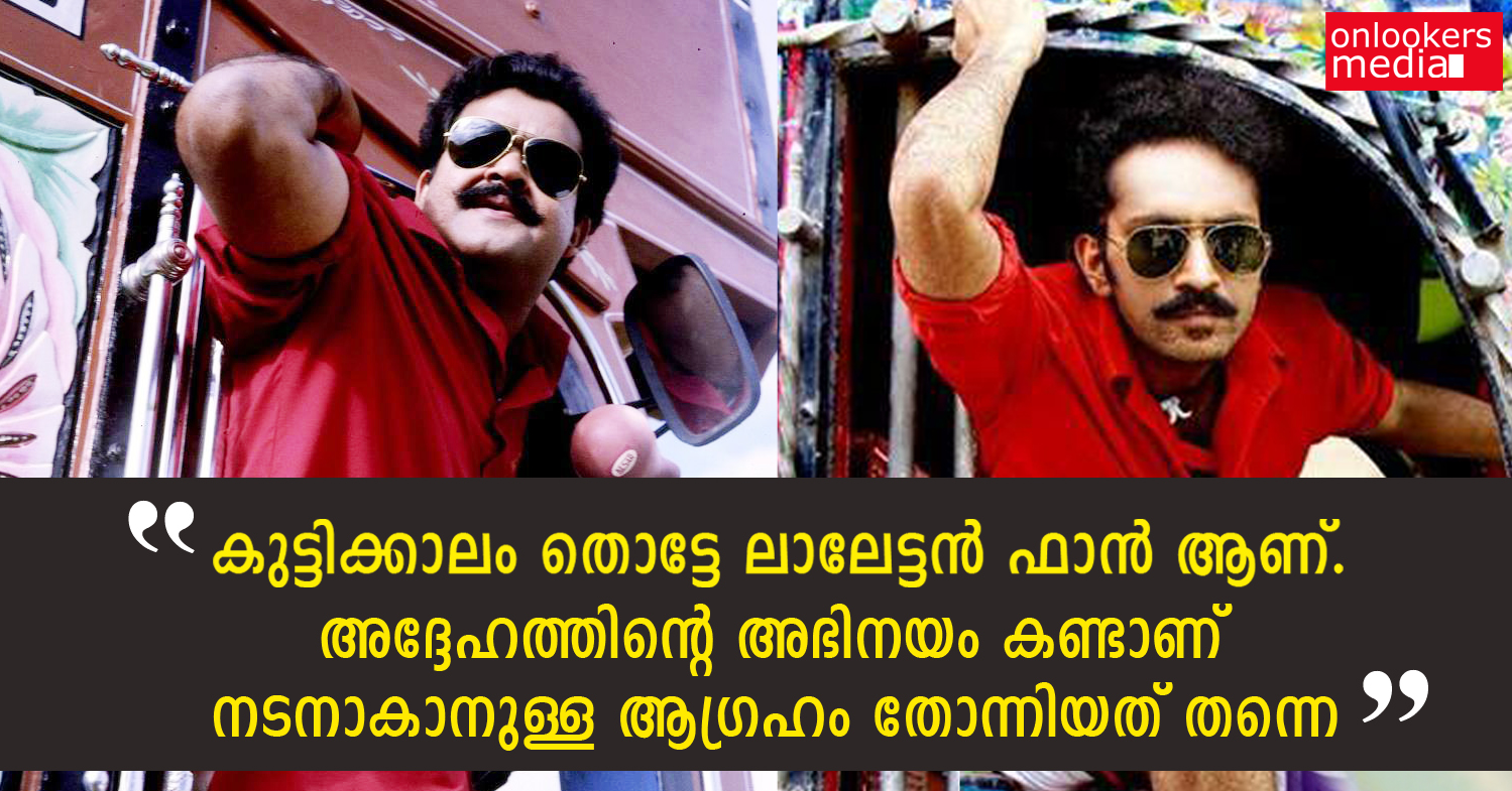 Shine Tom chacko about Mohanlal and Mammootty