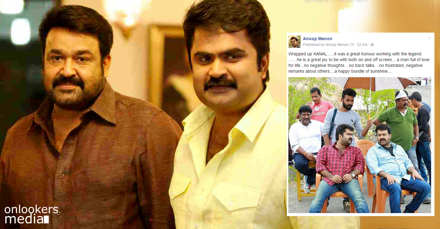 Mohanlal is a 'Happy Bundle of Sunshine' says Anoop Menon