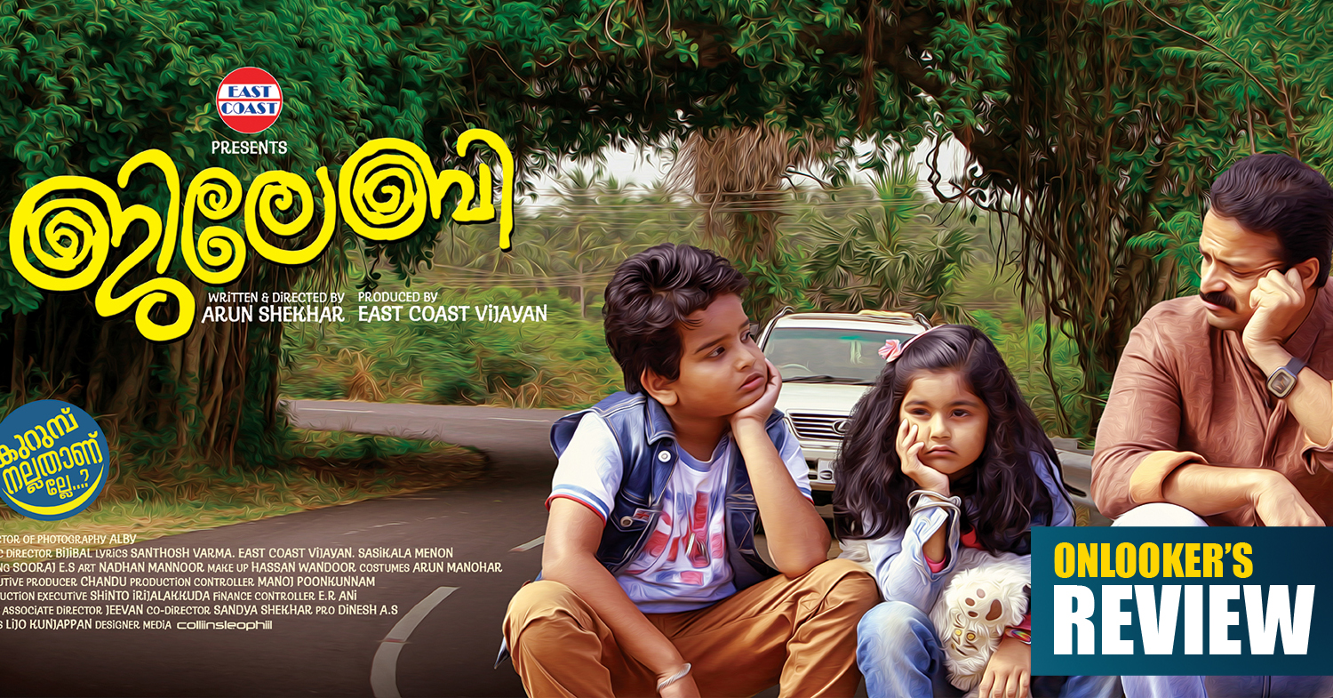 Jilebi Review-Rating-Report-Jayasurya-Malayalam Movie 2015