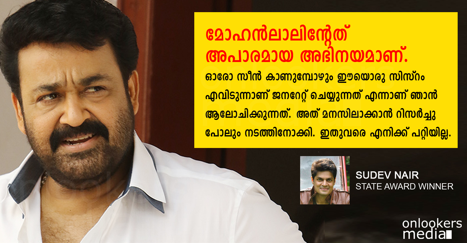 Mohanlal a wonder and possess a magical force, says Sudev Nair